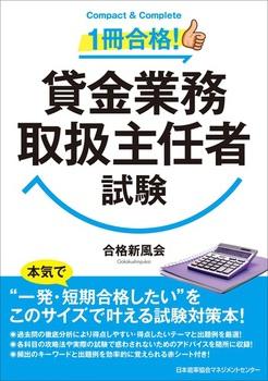 1冊合格!貸金業務取扱主任者試験