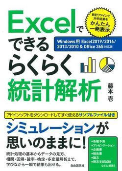 Excelでできるらくらく統計解析 Windows用 Excel2019/2016/2013/2010&Office365対応版