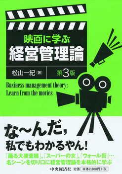 映画に学ぶ経営管理論〈第3版〉