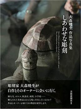 大森暁生作品写真集しあわせな彫刻