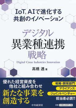 デジタル異業種連携戦略 IoT、AIで進化する共創のイノベーション