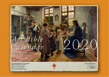 アート聖書カレンダー 2020
