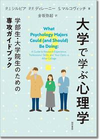 大学で学ぶ心理学 学部生・大学院生のための専攻ガイドブック