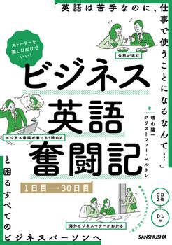 ストーリーを楽しむだけでいい! ビジネス英語奮闘記 1日目〜30日目