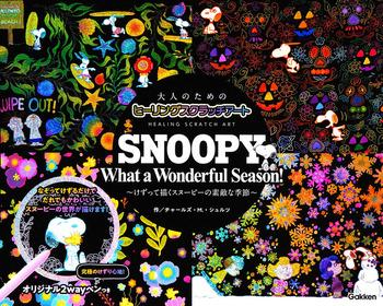 SNOOPY What a Wonderful Season!