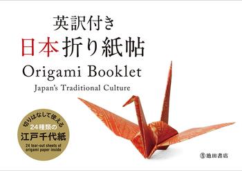 英訳付き 日本折り紙帖  Origami Booklet Japan's Traditional Culture