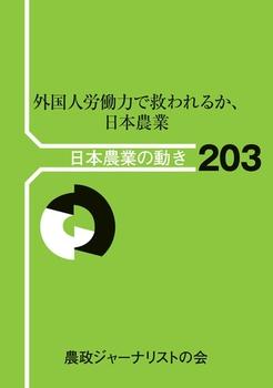 日本農業の動き203号 外国人労働力で救われるか、日本農業