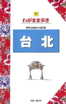 台北 海外自由旅行の道具箱