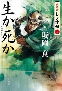 火盗改しノ字組(三) 生か死か