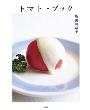 トマト・ブック