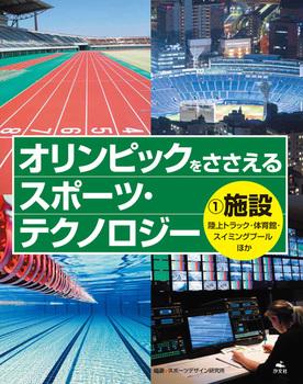 オリンピックをささえる スポーツ・テクノロジー (1) 施設 陸上トラック・体育館・スイミングプールほか