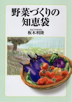 野菜づくりの知恵袋