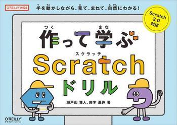 作って学ぶScratchドリル