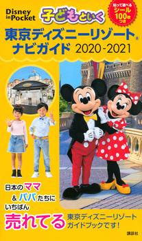 子どもといく 東京ディズニーリゾート ナビガイド 2020−2021 シール100枚つき