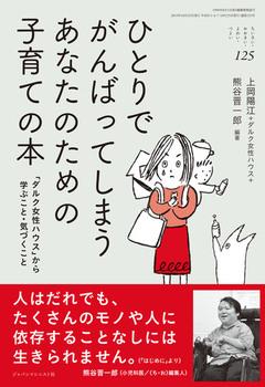 ひとりでがんばってしまう あなたのたのめの子育ての本 「ダルク女性ハウス」から学ぶこと・気づくこと