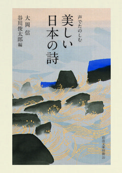 声でたのしむ 美しい日本の詩