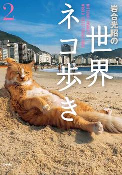 写真文庫 岩合光昭の世界ネコ歩き2