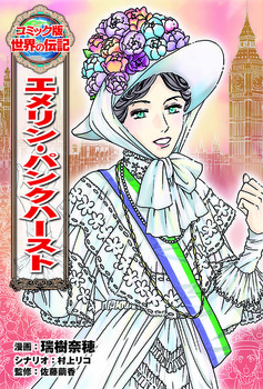 コミック版 世界の伝記(45) エメリン・パンクハースト