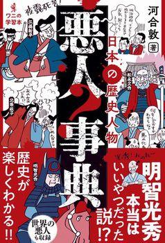 日本の歴史人物 悪人事典