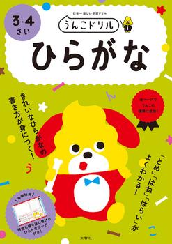 日本一楽しい学習ドリル うんこドリル ひらがな 3・4さい