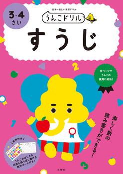 日本一楽しい学習ドリル うんこドリル すうじ 3・4さい