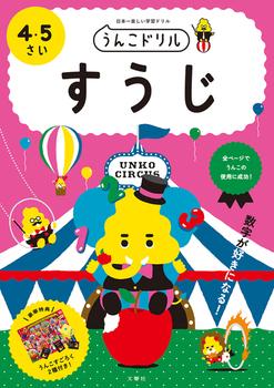 日本一楽しい学習ドリル うんこドリル すうじ 4・5さい