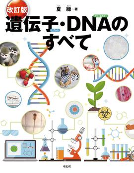 遺伝子・DNAのすべて(改訂版)