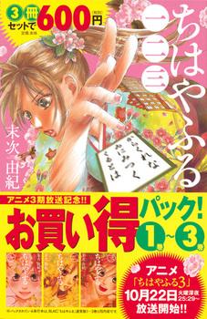 ちはやふる アニメ3期放送記念 1巻〜3巻お買い得パック