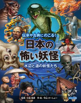 伝承や古典にのこる! 日本の怖い妖怪 水辺と道の妖怪たち