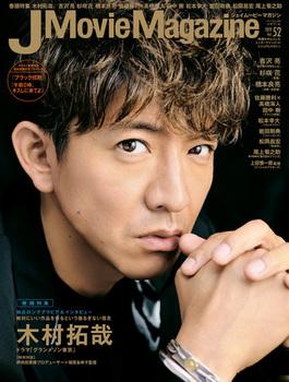 J Movie Magazine Vol.52