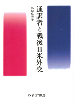 通訳者と戦後日米外交 新装版