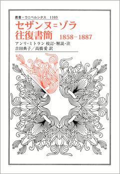 セザンヌ=ゾラ往復書簡 1858−1887
