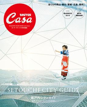 Casa BRUTUS特別編集 瀬戸内シティガイド