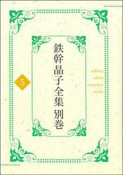 鉄幹晶子全集 別巻5