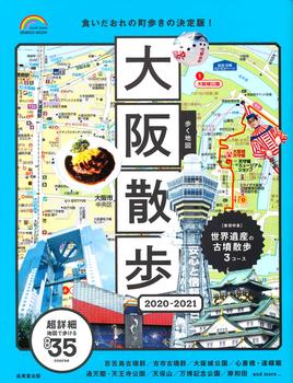 歩く地図 大阪散歩 2020−2021