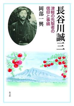 長谷川誠三 津軽の先駆者の信仰と事績