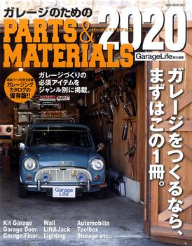 ガレージのためのパーツ&マテリアルズ2020