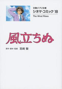 シネマ・コミック18 風立ちぬ
