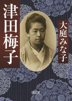 文庫 津田梅子