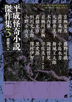 平成怪奇小説傑作集3