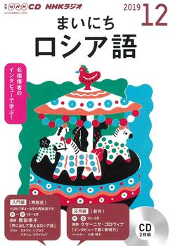NHK CD ラジオ まいにちロシア語 2019年12月号