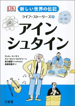 新しい世界の伝記 ライフ・ストーリーズ(2) アインシュタイン
