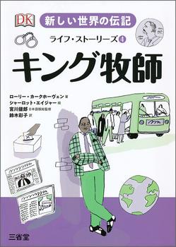 新しい世界の伝記 ライフ・ストーリーズ(4) キング牧師