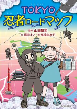 TOKYO 忍者ロードマップ