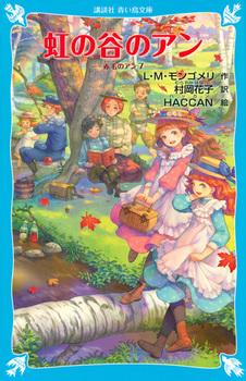講談社青い鳥文庫 虹の谷のアン 赤毛のアン(7)