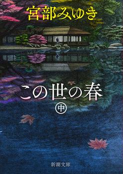 この世の春(中)