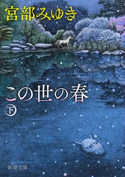 この世の春(下)