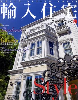 輸入住宅スタイルブック VOL.27