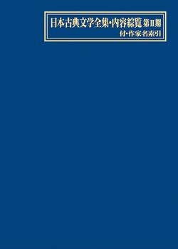日本古典文学全集・内容綜覧 第�U期 付・作家名索引