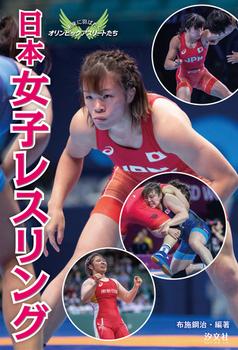 日本女子レスリング